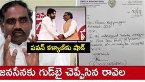 Ravela Kishore Babu quits Jana Sena Party