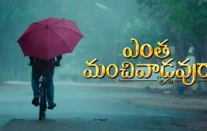 Kalyan Ram new movie title Entha Manchivaadavuraa