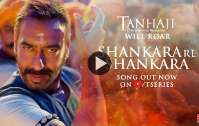 'Tanhaji' का पहला गाना 'शंकरा रे शंकरा' हुआ रिलीज, दमदार अंदाज में दिखे Ajay Devgn
