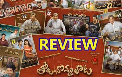Tholu Bommalata Movie Review Tholu Bommalata Movie Review