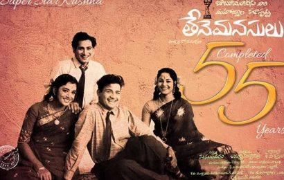 Superstar Krishna debut film Tene Manasulu completes 55 years