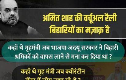 Bihar virtual rally   Amit Shah is playing politics during pandemic, says Congress