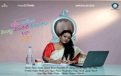 Ad*lt actress film gets clean U certificate