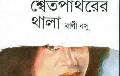 Bengali novel adapted into Aparna Sen film now in English