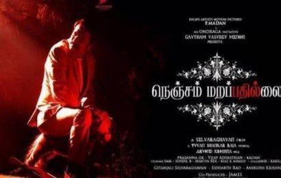 Selvaraghavan's 'Nenjam Marappathillai' to finally release on March 5