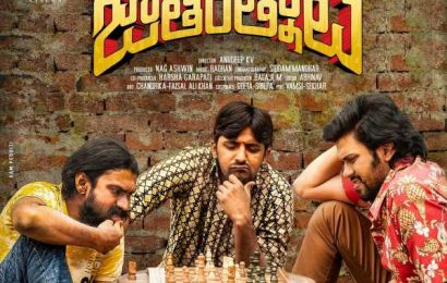 Jathi Ratnalu First Weekend: Nothing less than a double blockbuster