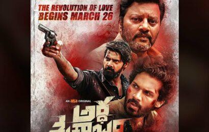 Ardha ShathabdhamMovie Review