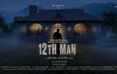 12th Man first look: Mohanlal announces mystery thriller with Drishyam director Jeethu Joseph