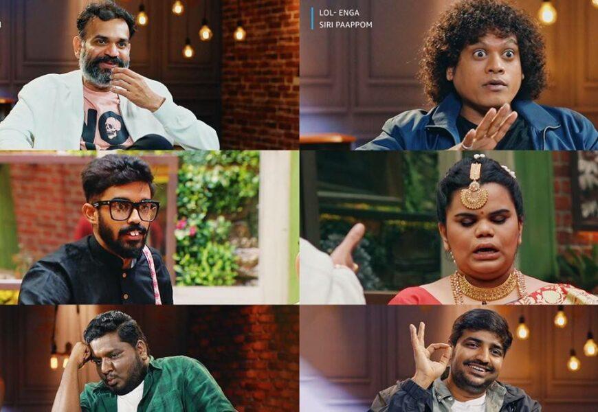 LOL Enga Siri Paappom first impression: A binge-worthy comedy show